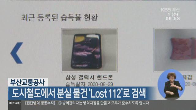 부산교통공사, 도시철도에서 분실 물건 'Lost 112'로 검색