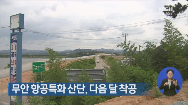 무안 항공특화 산단, 다음 달 착공