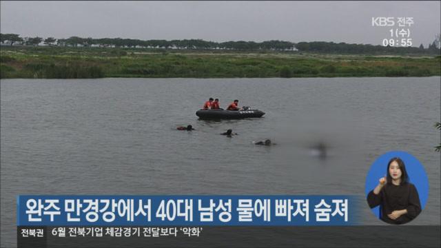 완주 만경강에서 40대 남성 물에 빠져 숨져
