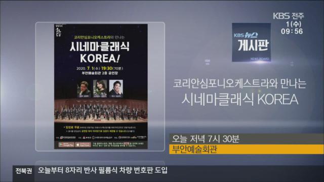 [게시판] 코리안심포니오케스트라와 만나는 시네마클래식 KOREA 외