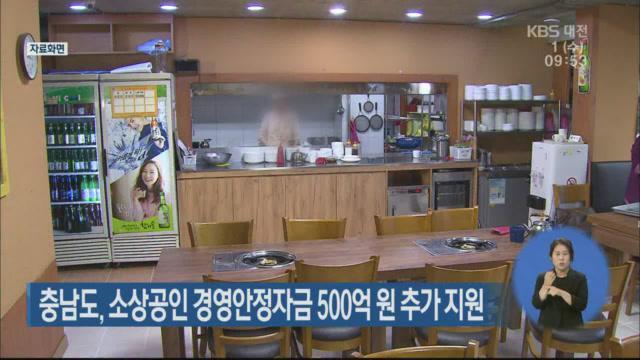 충남도, 소상공인 경영안정자금 500억 원 추가 지원