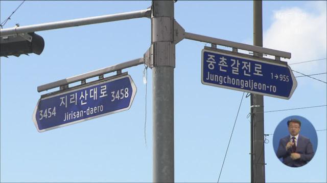 """'산청 국도 확장' 착공…""""2027년 지리산 더 가까이"""""""