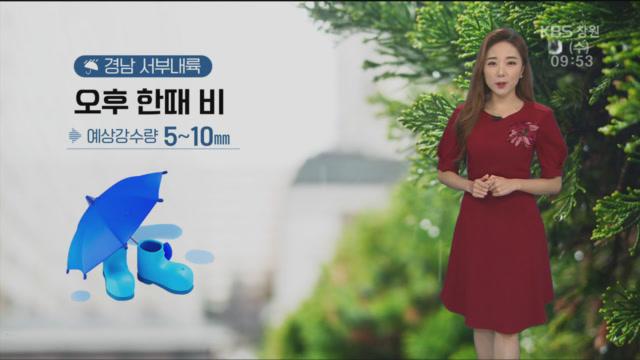[날씨] 경남 오후 한때 '비'…예상 강수량 5~10mm