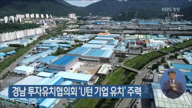 경남 투자유치협의회 'U턴 기업 유치' 주력