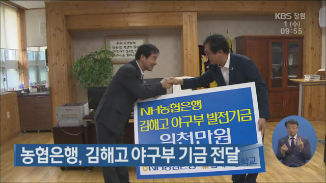 농협은행, 김해고 야구부 기금 전달