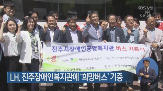 LH, 진주장애인복지관에 '희망버스' 기증