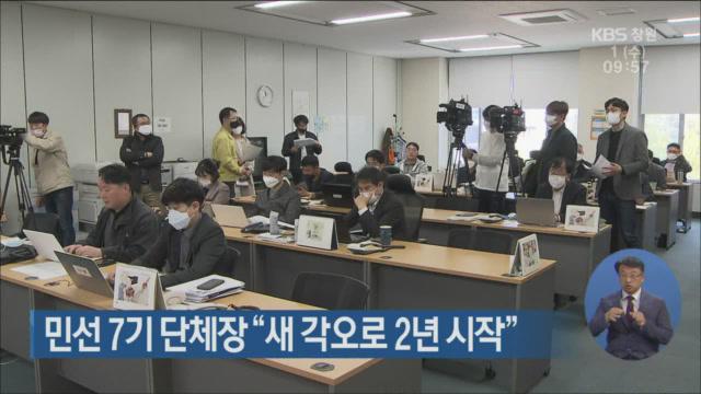 """민선 7기 단체장 """"새 각오로 2년 시작"""""""
