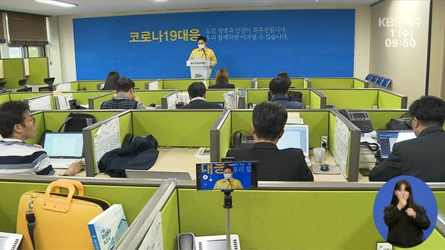 행정시장 임명·원 지사 소통·대권 행보, 도민 여론은?