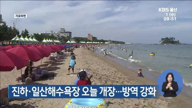 진하·일산해수욕장 오늘 개장…방역 강화