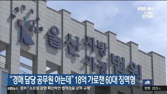 """""""경매 담당 공무원 아는데…"""" 18억 가로챈 60대 징역형"""