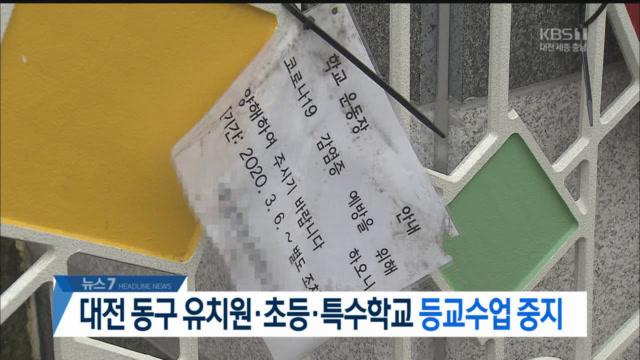 [뉴스7 대전·세종·충남 헤드라인]