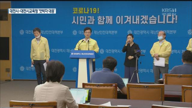 학생 간 감염에도 대전시-교육청 '엇박자 대응'