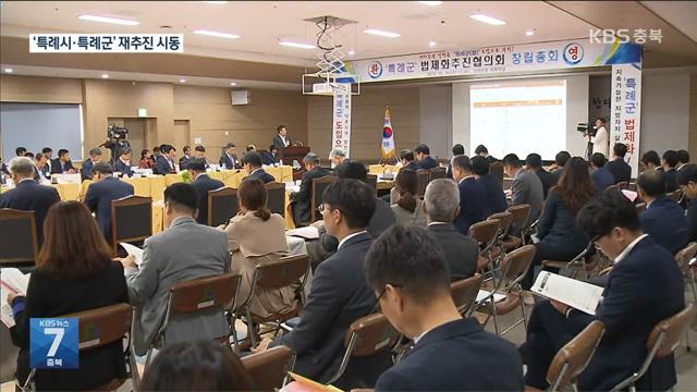 청주 '특례시'·단양 '특례군' 지정 사활…입법 속도전