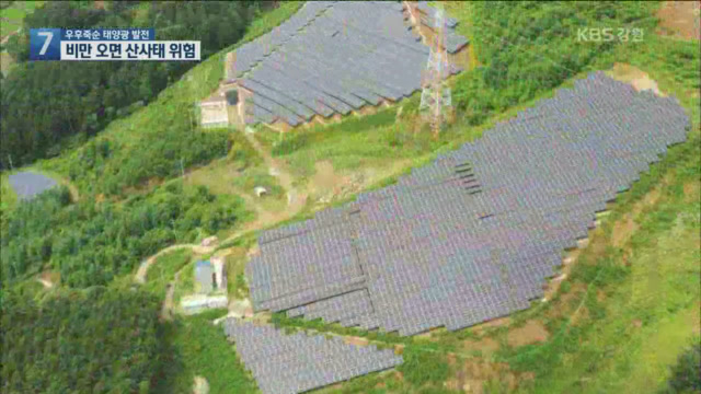 우후죽순 태양광 발전시설…산사태 우려