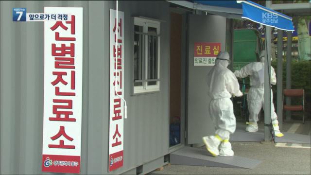 """광주 소규모 집단 감염 확산 """"고위험군 접촉 많아""""…앞으로가 더 걱정"""