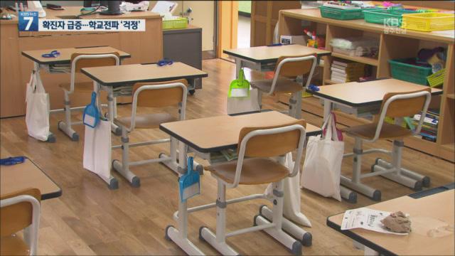 광주시 교육당국 '비상'…학부모 '전전긍긍'