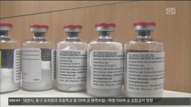 코로나19 치료제 '렘데시비르' 오늘부터 국내 공급