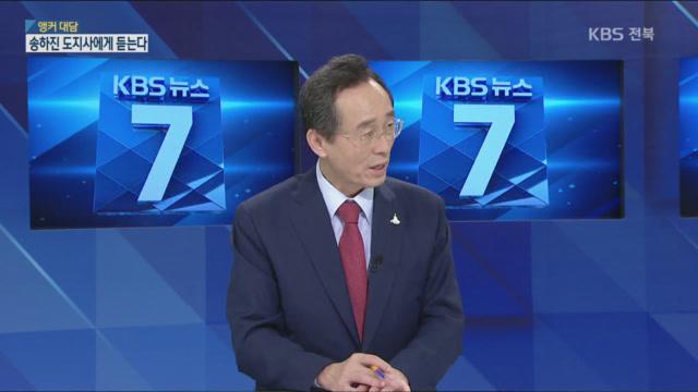 [앵커 대담] 코로나19 이후 전북의 모습은?