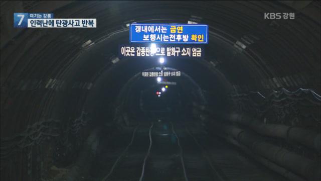 [여기는 강릉] 광산 사고 반복되지만…안전 인력 못 뽑는 석공