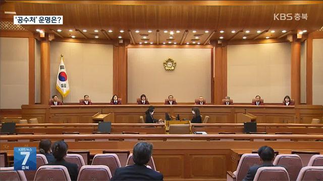 공수처법 시행 2주 앞으로…'헌법 소원' 또다른 변수로