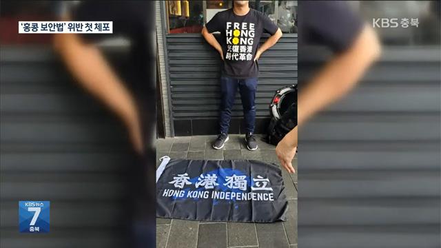 """""""홍콩 독립"""" 깃발 들었다가 '홍콩 보안법' 위반 첫 체포"""