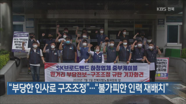 """""""부당한 인사로 구조조정""""…""""불가피한 인력 재배치"""""""