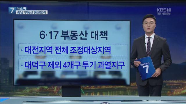 [뉴스픽] 충남 부동산 풍선효과 외
