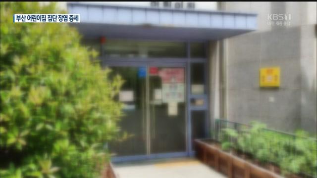 """부산 어린이집서 30여 명 장염 증세…""""식중독균 발견"""""""