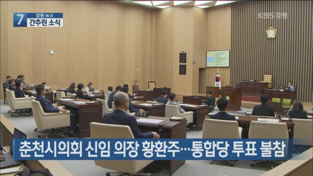 [간추린 소식] 춘천시의회 신임 의장 황환주…통합당 투표 불참 외