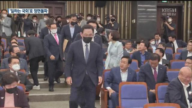 민주 '일하는 국회법' 추진…통합 '장내 투쟁' 맞불