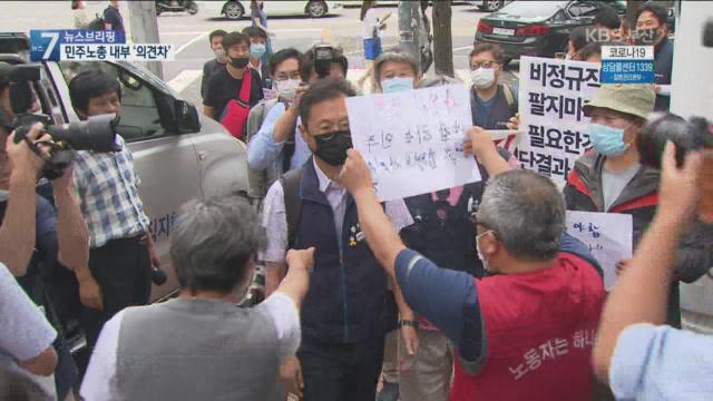 '노사정 대타협' 협약식 취소…민주노총 내홍으로 불참