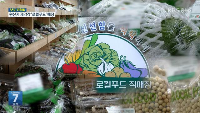 [보도기획K] '지역 농산물' 판다더니…로컬푸드 매장 실태