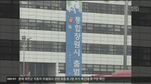 """창원·마산·진해 통합 10년…""""갈등 딛고 도약"""""""