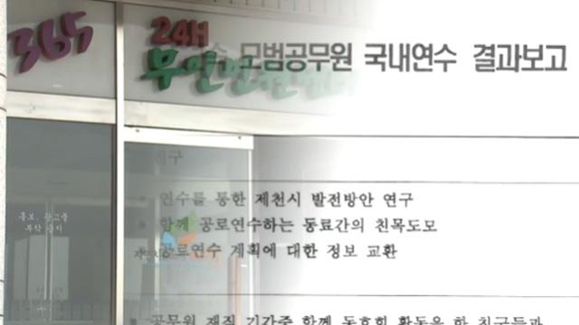 [여기는 충주] 코로나19 감염 비상 속 공무원 연수 논란