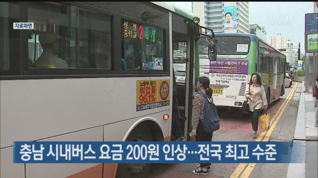 충남 시내버스 요금 200원 인상…전국 최고 수준