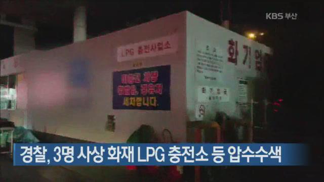 경찰, 3명 사상 화재 LPG 충전소 등 압수수색