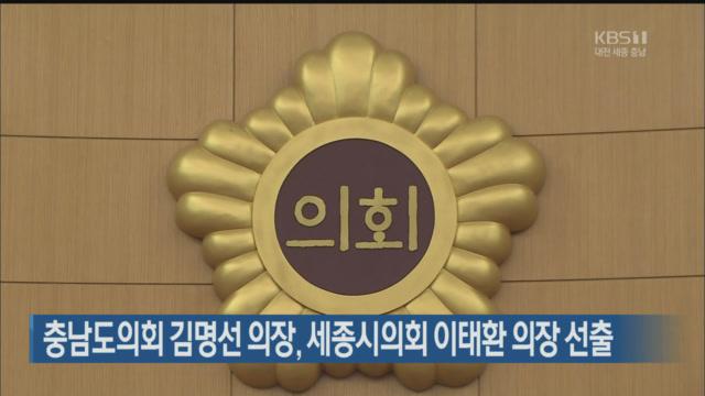 충남도의회 김명선 의장, 세종시의회 이태환 의장 선출