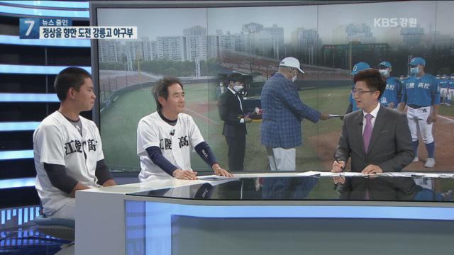 [뉴스줌人] 정상을 향한 도전, 강릉고 야구부
