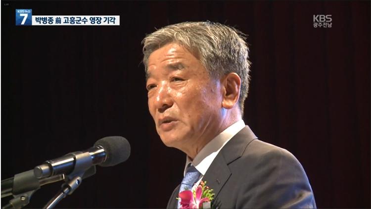 '고흥만 콘도 사업' 박병종 전 군수 구속영장 기각