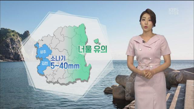 [날씨] 대구·경북 내일 맑은 하늘…자외선 지수 '매우 높음'