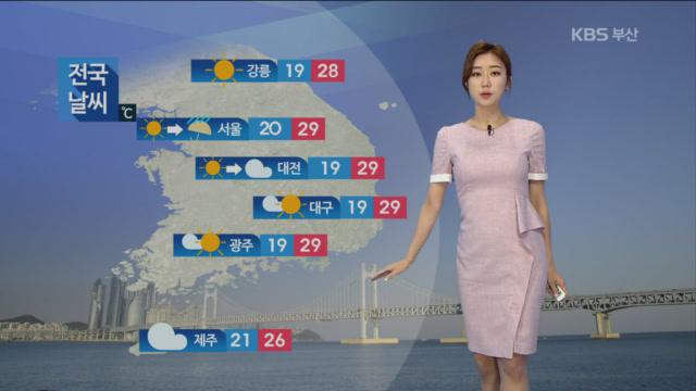 [날씨] 부산 내일 대체로 맑음…미세먼지 농도 '보통~좋음'