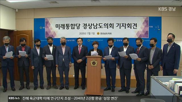 경남도의회 2부의장 재선거 연기 '파행'
