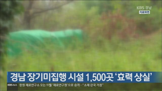 [간추린 경남] 경남 장기미집행 시설 1,500곳 '효력 상실'