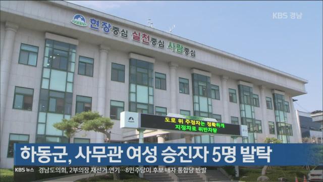 [간추린 경남] 하동군, 사무관 여성 승진자 5명 발탁