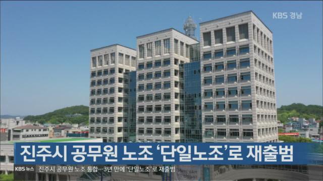 [간추린 경남] 진주시 공무원 노조 '단일노조'로 재출범