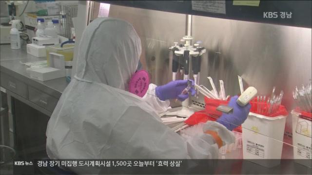 경기도 확진자 진주 다녀가…접촉 4명 '검사 중'