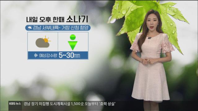 [날씨] 경남 내일 오후 한때 '소나기'…당분간 심한 더위 없어