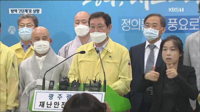 """이용섭 광주시장 담화 """"방역 '2단계'로 상향"""""""