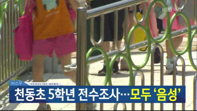 [뉴스9 대전·세종·충남 헤드라인]
