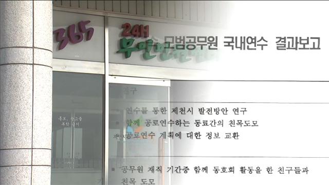 코로나19 감염 비상 속 '퇴직 공무원 연수' 논란